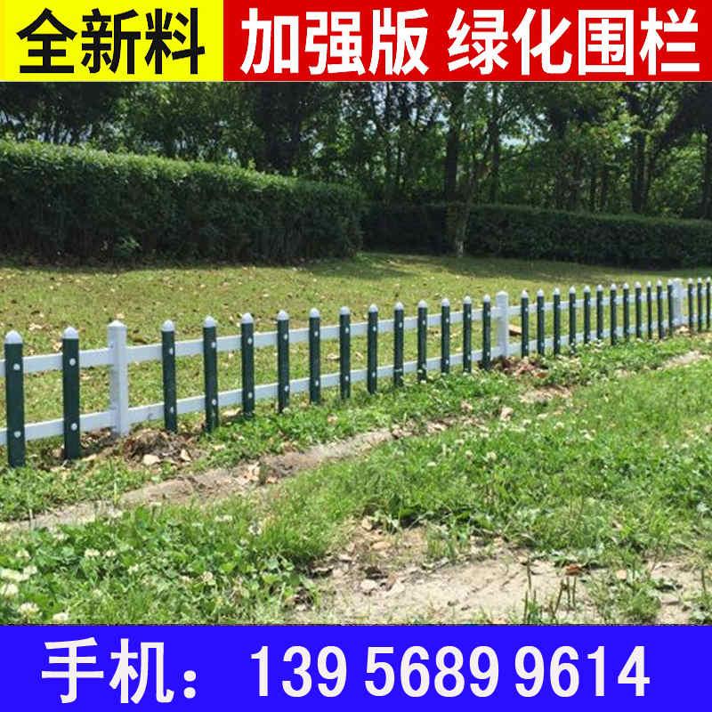 安徽池州草坪护栏池州pvc护栏厂池州塑钢护栏厂家池州绿化围栏