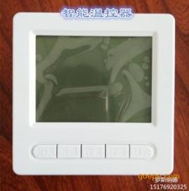 罗斯纳德智能温控器厂家直销碳纤维电采暖系统