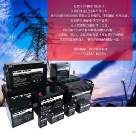 八马(palma)PM4.5-12蓄电池12V4.5Ah阀控式铅酸免维护蓄电池