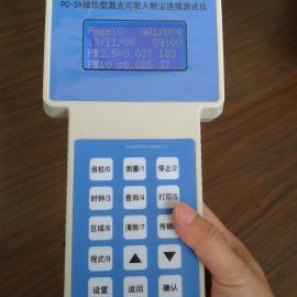 PC-3A袖珍型激光粉尘仪,同时显示PM10和PM2.5粉尘浓度测定仪