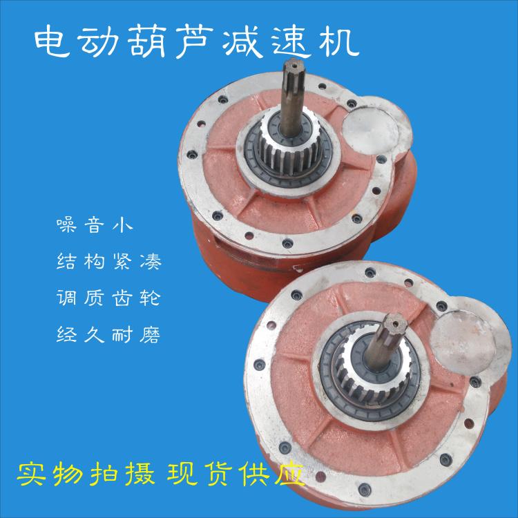 凯澄葫芦2吨减速器 电动葫芦升降减速机 变速总成后肚
