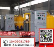 轻烃燃料油厂家_温州轻烃煤改气_清洁能源(供应商)