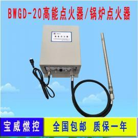 厂家直销高能电子点火装置 焦化集气管放散高能点火器
