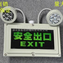 BYY防爆双头LED应急疏散_安全出口灯_消防标志灯90/120/180分钟