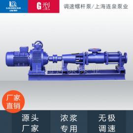 单螺杆泵/污泥泵/浓浆螺杆泵/正体不锈钢泵G70-1