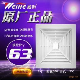 威和�S家直�N�Q�馍�APT20-A1 天花板非管道式吸�直排式排�馍�