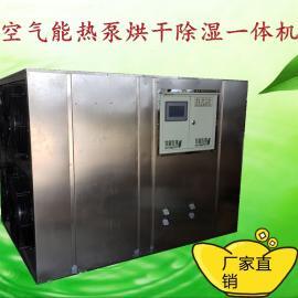 厂家销售桑葚烘干机 桑葚干燥机 桑葚热泵烘干机