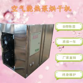 厂家销售茶叶烘干机 热泵烘干机 空气能烘干机