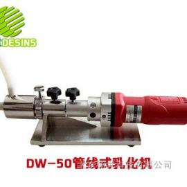 DW-50实验室卧式乳化机 管线式高剪切乳化机