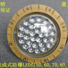 BAD85-J-50w集成式免维护LED防爆灯-50w圆形led防爆照明灯的价格
