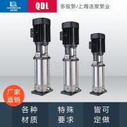 立式不锈钢多级离心泵/供水泵/给水泵QDL8-80