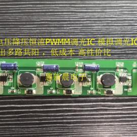 LED景观照明调光芯片PWM调光无频闪共阳极 高精度 多通道