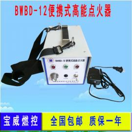 ��S�D�t煤���嘴�c火 便�y式高能�c火器BWBD-20可充� 安全可靠