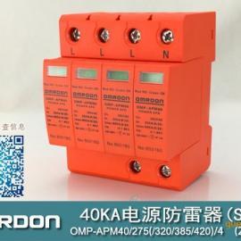 欧姆雷盾电源防雷器、电源避雷器、浪涌保护器、过压保护器40KA二