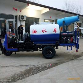 厂家直销三轮雾炮洒水车、电动三轮洒水车、小型洒水车价格