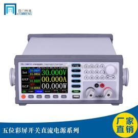 东莞同门30V30A彩屏五位可编程开关电源eTM-K3030SPL