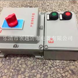 电机保护防爆操作开关箱