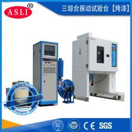 三综合温湿度振动台非标定制