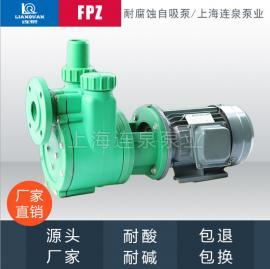 上海�B泉�F� FPZ自吸式耐腐�g化工泵 25FPZ-10 塑料自吸泵