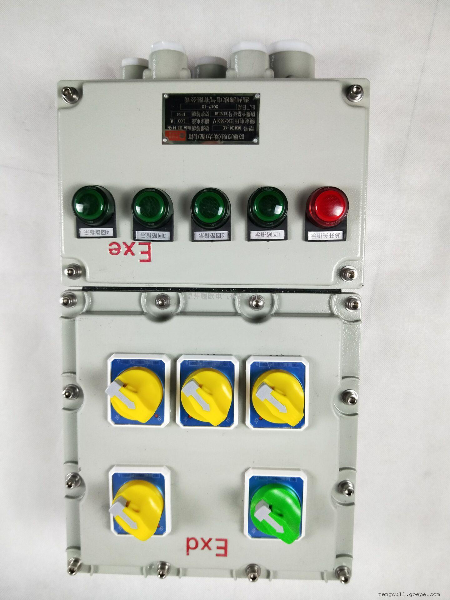 BXM(D)-51/5k防爆照明动力配电箱厂家直销