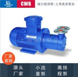 CWB磁力旋涡泵CWB20-20 不锈钢旋涡泵 高杨程磁力泵