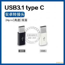 USBtype-C3.1公头转micro 2.0母座 二合一转接头 满24pin