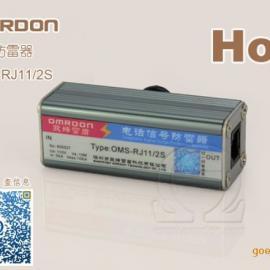 深圳安雷盾,超声波手机防雷器 (手机避雷器)防雷器厂家