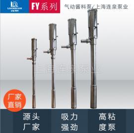 连泉现货 FY不锈钢防爆高黏稠气动插桶泵 50FY-25气动浆料泵