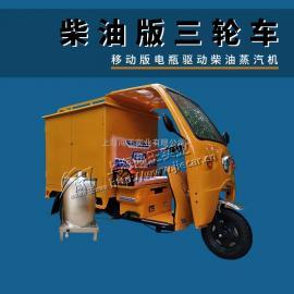 蒸汽洗车机移动版柴油蒸汽洗车机环保型柴油蒸汽洗车机