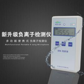 AES-20固体负离子乳胶枕头空气负离子检测仪