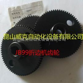 CP4900折边机配件JB99齿轮9907