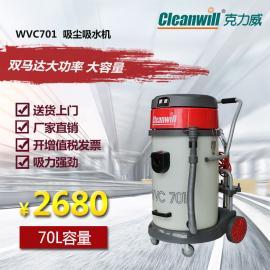 克力威吸水机WVC-701,干湿两用型吸尘器价格,吸尘吸水机
