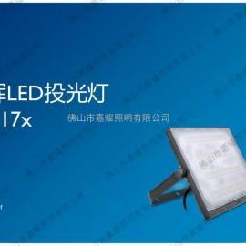 飞利浦明晖LED投光灯 BVP17x 30W/50W/70W/100W/150W/200W