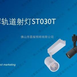飞利浦ST030T明晖LED轨道射灯 8W 14W 23W 35W 黑色/白色导轨灯