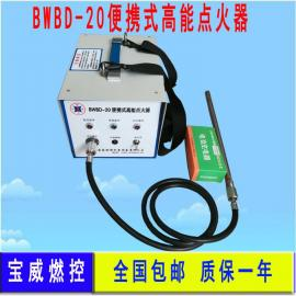 BWBD-20工业窑炉专用便携式高能点火器 锅炉电子点火器