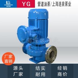 上海连泉现货 水泵/离心泵YG150-160A增压泵/化工泵立式管道泵