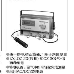 日本DKK便携式臭氧检测仪OZ-20/OZ-30