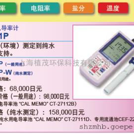 TOA-DKK电导率计用于纯水CM-31P-w