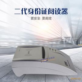 华思福二代证身份阅读器 身份证读卡器 质量保证