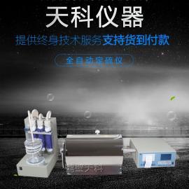 测煤中含硫量的设备/微机定硫仪/煤炭测硫仪/多样定硫仪