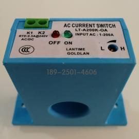 电流互感开关 电流越限保护开关 隔离感应继电器