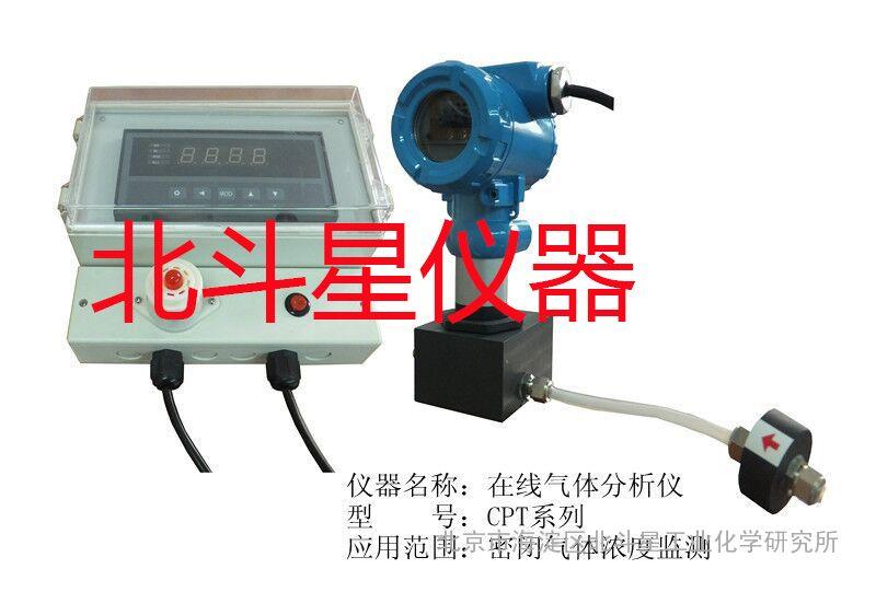 北京防爆型氨气检测报警仪 在线式 北斗星Bigdipper