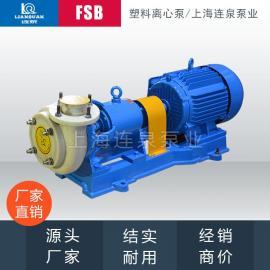 FSB氟塑料合金离心泵/化工泵/耐酸碱泵/防腐蚀离心泵