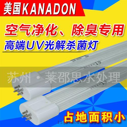 美国KANADON U型有机废气处理 油烟净化 光催化紫外线UV灯150W