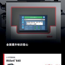 美国伟迪捷--威利640喷码机【稳定、稳定、稳定性更好】