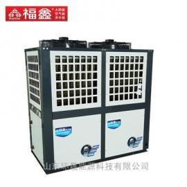 福鑫空气能热泵厂家 15匹商用 空气源热泵 全国联保