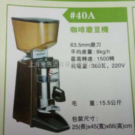 法国山度士40A咖啡磨豆机、山度士咖啡豆研磨机粉碎机