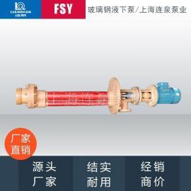 80FSY-35玻璃钢液下泵化工泵耐磨防腐泵液下泵卸酸浓硫酸盐酸泵