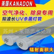 美国KANADON供应单端空气净化用 紫外线UV灯 U型双管杀菌灯