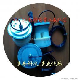 数控定量水表更换机芯LXSD-40S-50S